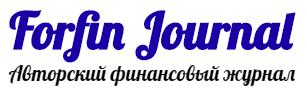 Авторский журнал PRO финансовые рынки Forfin Journal
